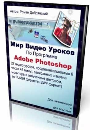 Программа Adobe Photoshop - видеоуроки