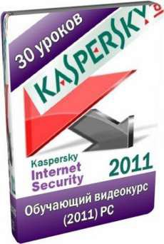 Видеокурс  Kaspersky Internet Security - видеоуроки